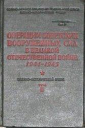 Платонов С. П. (отв. ред.) Операции Советских Вооружённых Сил в Великой Оте ...
