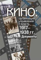 Евстигнеева Л.А. (ред. сост.) Кино: организация управления и власть. 1917-1 ...