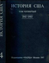 Севостьянов Г.Н. (гл. ред.). История США в четырех томах. Том 4. 1945-1980