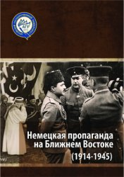 Шерстюков С.А. Немецкая пропаганда на Ближнем Востоке (1914-1945)