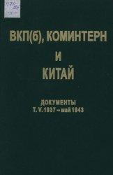 ВКП(б), Коминтерн и Китай: Документы / Т. V. ВКП(б), Коминтерн и КПК в период антияпонской войны. 1937 — май 1943