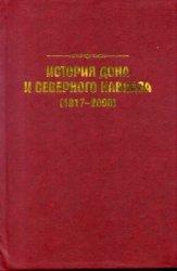 Венков А.В. (отв. ред.). История Дона и Северного Кавказа (1917-2000)