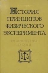 Ахутин А.В. История принципов физического эксперимента от античности до XVII века