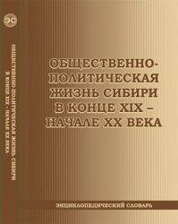 Шиловский М.В. (ред.) Общественно-политическая жизнь Сибири в конце XIX - начале XX в