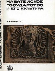 Шифман И.Ш. Набатейское государство и его культура. Из истории доисламской  ...