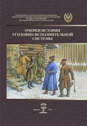 Выхорь С.С., Сумин А.В. (ред.) Очерки истории уголовно-исполнительной системы