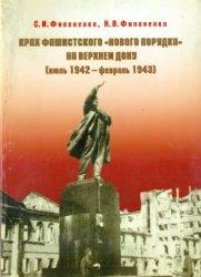 Филоненко С.И., Филоненко Н.В. Крах фашистского нового порядка на Верхнем Дону (июль 1942 - февраль 1943)