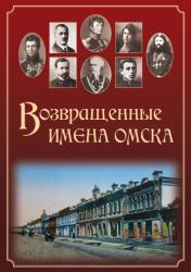 Лосунов А.М. (сост.) Возвращенные имена Омска