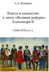 Волвенко А.А. Власть и казачество в эпоху Великих реформ Александра II (186 ...