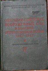 Платонов С. П. (отв. ред.) Операции Советских Вооруженных Сил в Великой Оте ...