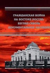 Петин Д. И. (отв. ред.) Гражданская война на востоке России: взгляд сквозь  ...