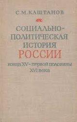Каштанов С.М. Социально-политическая история России конца XV- первой половины XVI в