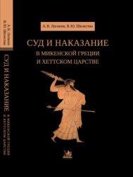 Логинов А.В., Шелестин В.Ю. Суд и наказание в микенской Греции и Хеттском ц ...