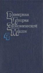 Черковец В.Н. (гл. ред.) Всемирная история экономической мысли: В 6 т. Т. 4