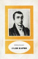 Бродянский В.М. Сади Карно. 1796-1832