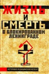 Дзенискевич А.Р. (отв. ред.). Жизнь и смерть в блокированном Ленинграде. Ис ...