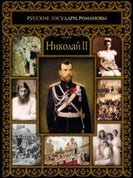 Эйдельман Т.Н. Николай II