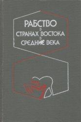 Большаков О.Г., Кычанов Е.И. (отв. ред.) Рабство в странах Востока в Средни ...