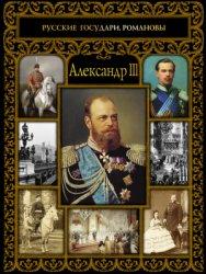 Думенко О.Е. Александр III