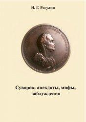 Рогулин Н.Г. Суворов: анекдоты, мифы, заблуждения