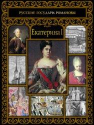 Репников А.В. Екатерина I