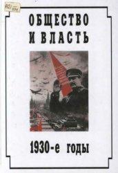 Соколов А.К. (отв. ред.) Общество и власть: 1930-е годы. Повествование в документах