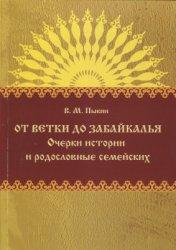 Пыкин В.М. От Ветки до Забайкалья: очерки истории и родословные семейских