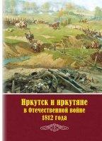 Петрушин Ю.А. (ред.) Иркутск и иркутяне в Отечественной войне 1812 г.