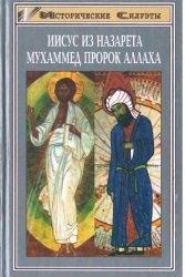 Грундман В. Иисус из Назарета; Эллерт Г. Мухаммед Пророк Аллаха