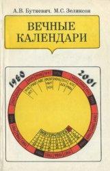 Буткевич А.В., Зеликсон М.С. Вечные календари
