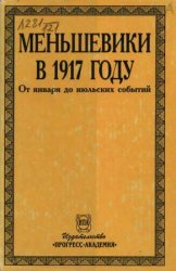 Галили З. и др. (ред.) Меньшевики в 1917 году. В 3 т. Т. 1. От января до июльских событий.