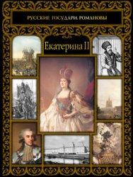 Думенко О.Е. Екатерина II