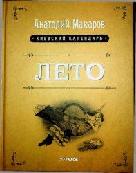 Макаров А. Киевский календарь. Лето