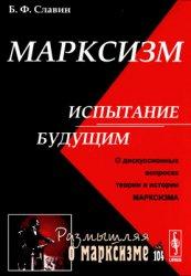 Славин Б.Ф. Марксизм: испытание будущим. О дискуссионных вопросах теории и  ...