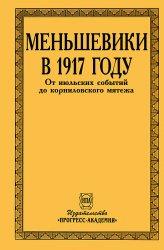 Галили З. и др. (ред.) Меньшевики в 1917 году. В 3 т. Т. 2. От июльских соб ...