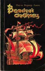 Ланге П.В. Великий скиталец: Жизнь Христофора Колумба