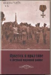 Петрушин Ю.А. (ред.) Иркутск и иркутяне в Первой мировой войне