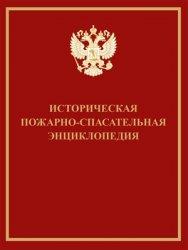 Ложкин В.Н., Лобжа М.Т., Мамедов Н.М. (ред.) Историческая пожарно-спасатель ...
