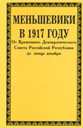 Галили З. и др. (ред.) Меньшевики в 1917 году. В 3 т. Т. 3. Меньшевики в 1917 году: От корниловского мятежа до конца декабря. Ч. 1-2