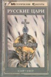 Торке Х. (сост.) Русские цари 1547-1917
