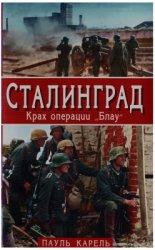 Карель П. Сталинград. Крах операции Блау