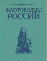 Золотарев В.А., Козлов И.А. Флотоводцы России