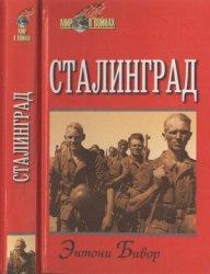 Бивор Энтони. Сталинград