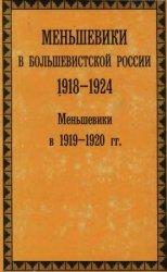 Галили З. и др. (ред.)  Меньшевики в большевистской России. 1918—1924. Мень ...