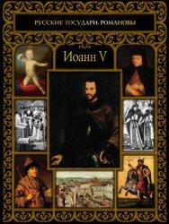 Буткова О.В. Иоанн V