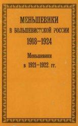 Галили З. и др. (ред.) Меньшевики в большевистской России. 1918—1924. Меньш ...