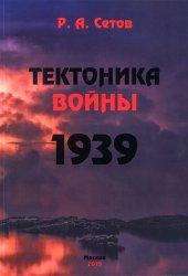Сетов Р.А. Тектоника войны. 1939 год