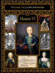 Буткова О.В. Иоанн VI