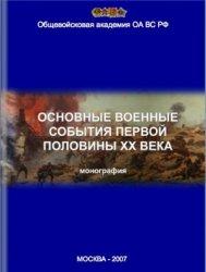 Даниленко Р.А. и др. Основные военные события первой половины XX века