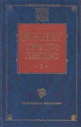 Гопаченко А.Н. (Ред.) Раннее христианство Том 1